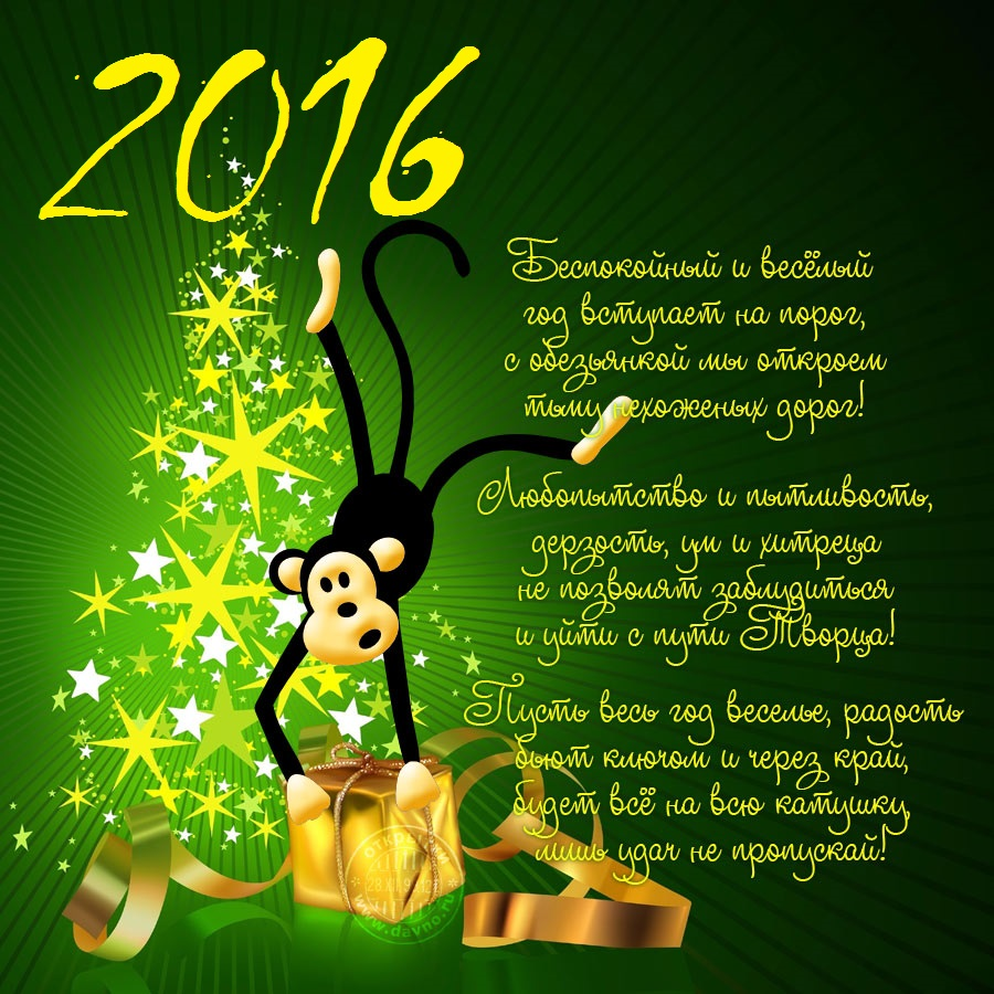 Поздравления картинки с новым 2016
