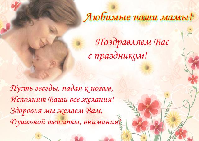 Поздравления для мам в картинках в день матери